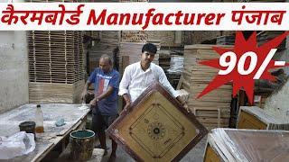 कैरमबोर्ड Manufacturer पंजाब  !!  Carrom board wholesale market       Sport city