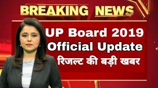 UP Board Result Date 2019 Official Update | Study Channel
