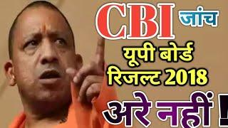 UP Board Result 2018 latest news. UP Board about CBI inquiry latest news. UP Board news.