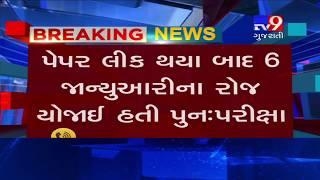 Gujarat : Police recruitment board declares provisional marks of LRD exam- Tv9