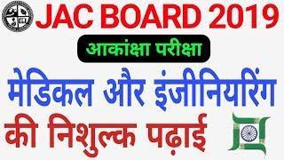 jac board latest update news 2019 Jharkhand board exam pattern 2019