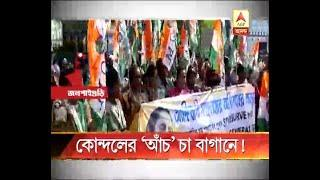 Inner-clash of the ruling party before formation of Board for Panchayat in Jalpaiguri, agi