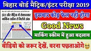 Bihar Board Latest News 2019 | Copy Checking Updates | Mithilanchal Express
