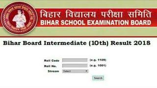 How To Check Bihar Board 10th Class Result 2018,Bihar 10th Result Kaise Check Kare,Bihar Result 2018