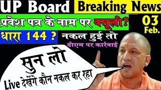 03 feb. UP Board News | Pariksha News | exam latest news | 2019 | Class 12th & 10th