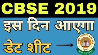 CBSE Board Exam 2019 Datesheet जल्द आएगा official website पर | Study Channel