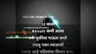 ????12th & 10th & BOARD Result WhatsApp Status Video Black screen????Result day funny WhatsApp Statu