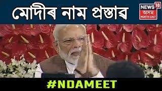 NDA Parliamentery Board Meet | প্ৰধান মন্ত্ৰীৰ বাবে মোদীৰ নাম প্ৰস্তাৱ