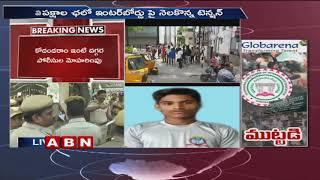 Telangana Inter Results Row LIVE Updates: Opposition Parties Protest at Inter Board | ABN Telugu