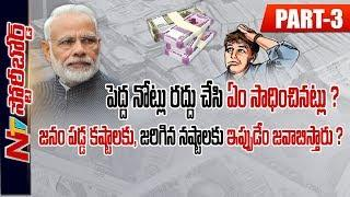 Why Modi's Demonetisation was Epic Failure | Story Board Part 03 | NTV