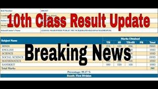 Rajasthan board Class 10th Result kab Aayega / RBSE Ajmer Date / राजस्थान बोर्ड रिजल्ट 2019