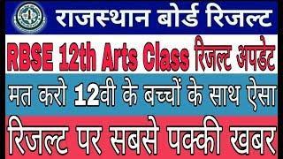 Rajasthan Board 8th 10th 12th Arts Result kab Aayega/RBSE Ajmer Result/राजस्थान बोर्ड रिजल्ट 2019