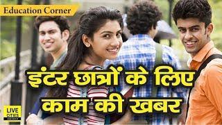 Education Corner : Bihar Board ने जारी की Inter की पहली मेरिट लिस्ट, आज से शुरू हो गया एडमिशन |