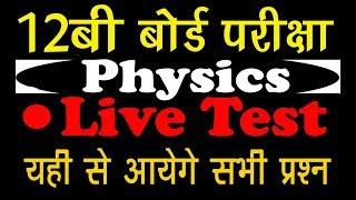 12बी बोर्ड परीक्षा के लिए PHYSICS SPECIAL AND FINAL LIVE TEST FOR BOARD EXAM | PHYSICS LIVE TEST