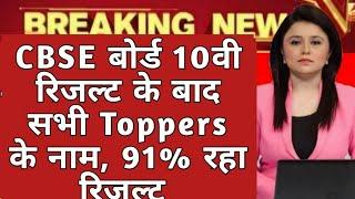 CBSE Board Exam Result Date 2019 TODAY LATEST NEWS   CLASS 10th Result BIG Update  Result Kab Aayega