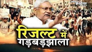 BIhar बोर्ड का बदनाम चेहरा फिर आया सामने, रिजल्ट में ...| Bihar Board 12th Result 2018 | Bihar |