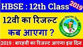 HBSE : बारहवी का रिजल्ट कब आएगा ? Haryana Board 12th Class Result Date 2019- Trend Things