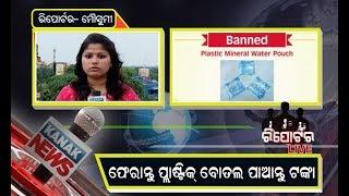 Reporter Live: Odisha Pollution Control Board Prepares Draft For Usage of Plastic