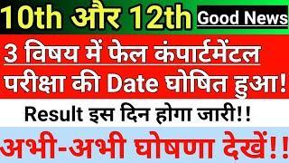 Bihar Board 10th,12th में 3 विषय में फेल- Good News All- Compartmental कंपार्टमेंट Exam Result 2019