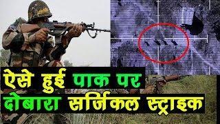 Pakistan पर ऐसी की india की Army ने दूसरी Surgical Strike | News Now