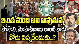 Telangana Intermediate Board Results Issue | Telangana CM KCR | Mohanbabu | Posani Murali Krishna