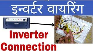 Inverter Wiring in Board | YK Electrical