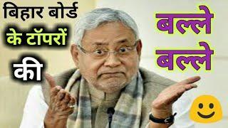 इस बार Bihar Board के टॉपरों की बल्ले-बल्ले ! Bihar Board Toppers Latest News| Bihar Result 2018 |