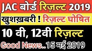 Jac Board 10th Result 2019 | Jac 12th Result Kaise Check Kare | Jac 10th Ka Results Kab Aayega