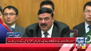 10 PM Headlines Lahore News HD – 20th November 2018