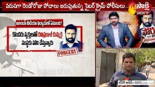 Ravi Prakash Forgery Case | Board of Directors Meet | బోర్డ్ ఆఫ్ డైరెక్టర్స్ అత్యవసర భేటీ..!