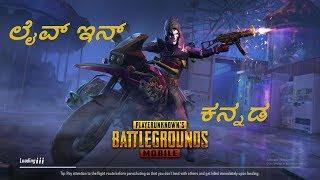 RANK PUSHING | PUBG Mobile | Live Stream In kannada| SEASON 7 | #KANNADA - PUBG MOBILE  #VisionN