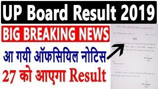 Big Breaking News : UP Board Result 2019   UP Board 10th, 12th Result Declare On 27 April, Check Now