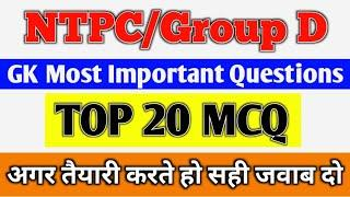RRB NTPC CLASS LIVE. Railway Board Most important Questions| Railway Important Questions Class Live.