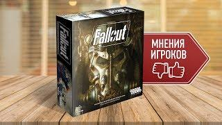 Настольная игра «FALLOUT»: МНЕНИЯ, ОТЗЫВЫ ИГРОКОВ
