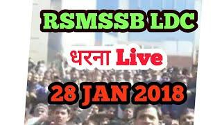 LDC धरना jaipur rsmssb board office Today live by ldc students
