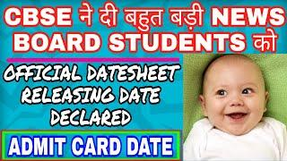 BIG UPDATE BY CBSE! OFFICIAL DATESHEET RELEASING DATE DECLARED OF BOARD! ADMIT CARD KAB NIKLEGA!