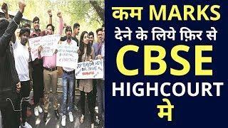 latest news class x,latest breaking news cbse board today hindi,cbse hindi vedio,cbse news hindi