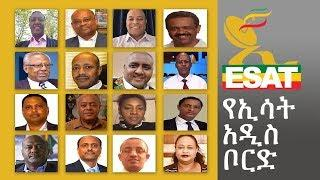 Ethiopia - የኢሳት አዲስ ቦርድ - ESAT's New Board Members