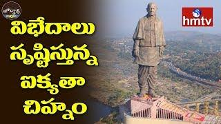 Chandrababu & Other Leaders Discontent Over Statue Of Unity Name Board | Jordar News | hmtv