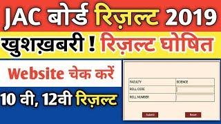 Jac Board 10th Result 2019 | Jac 12th Result Declare 2019 | Jac 10th Result Kaise Check Kare