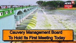 Cauvery Management Board To Hold Its First Meeting Today In Delhi
