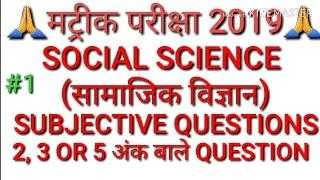SOCIAL SCIENCE implant subjective QUESTION for class 10th |BIHAR BOARD |VIDEO _#1