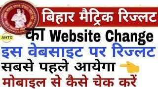 Check Matric Result 2018 | How To Check Bihar Board 10th Result with Mobile | BSEB Matric Result