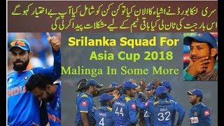 Srilanka Board Announce Fainal squad for asia cup 2018 ! srilanka squad for asia cup 2018 Malinga in