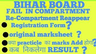 Bihar board Re compartment reappear // BSEB 2nd chance compartment // CBSE latest news