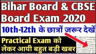 Bihar Board & CBSE Board Practical Exam Breaking News || Bseb 10th-12th Exam 2020 || 10th-12th Exam