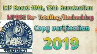 mp board class 10 & 12 re-totaling 2019   mpbse revaluation 2019   inspector dheeraj thakur