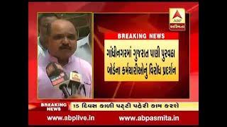 Gujarat Water supply board employee protest in Gandhinagar
