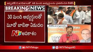 BJP to Hold Parliamentary Board Meeting Today to Finalise Candidates in Assembly Elections | NTV