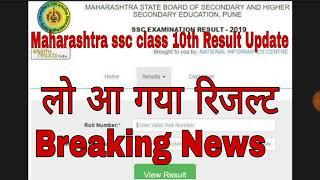 Maharashtra Board SSC 10th Result Date 2019/Maha Board SSC 10th Exam Result Date 2019